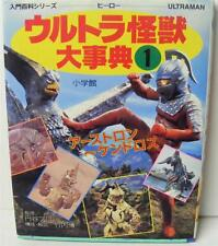 ULTRA MONSTER ULTRA MAN GODZILLA RODAN ENCYCLOPEDIA SERIES 1 JAPANESE B-MOVIES