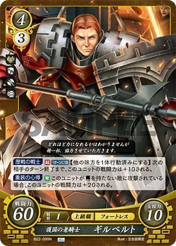 Gilbert B22-099N Fire Emblem 0 Cipher FE Booster Series 22 Three Houses Heroes