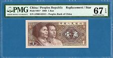 China, 1 Jiao, JZ Replacement/Star Note, 1980, Superb Gem UNC-PMG67EPQ, P881*