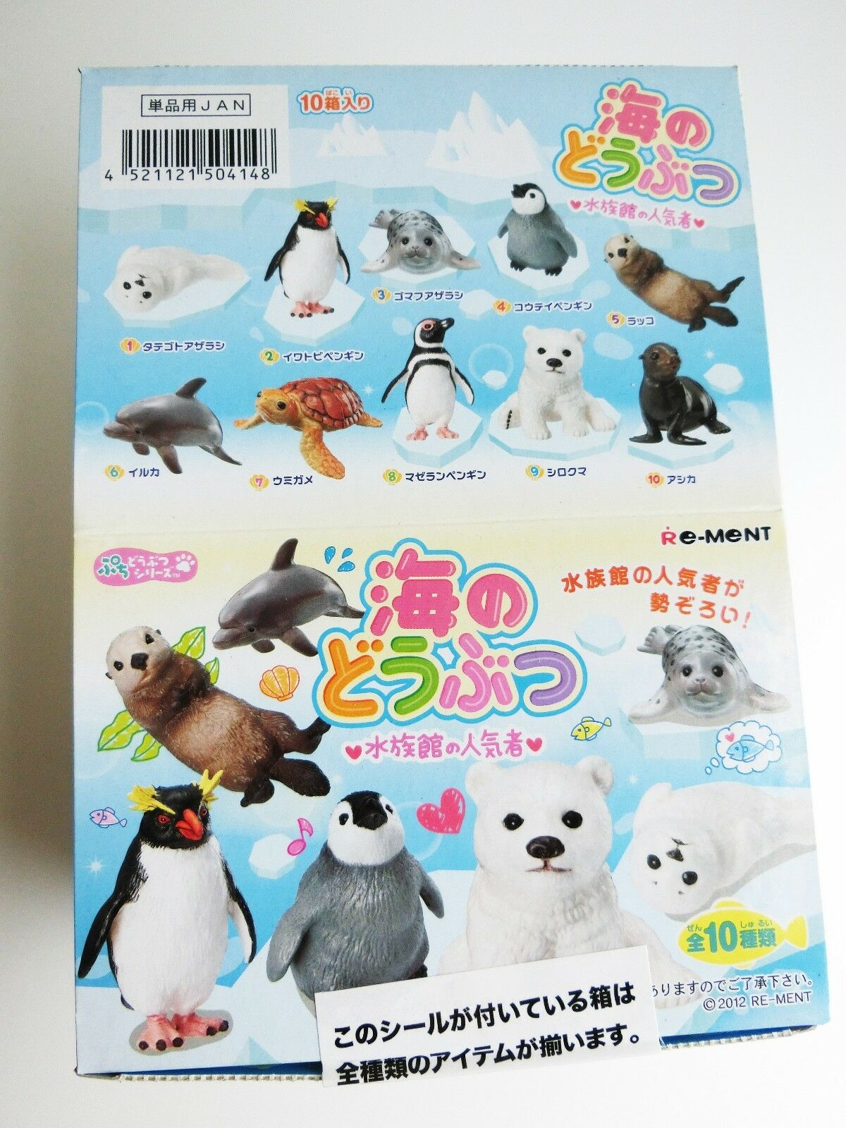 2012 Re-Ment Petit Animal series Sea animal All 10 Complete set Re ment Japan
