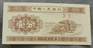 Geldscheine, Banknoten, eine Banknote über 1 FEN ; CHINA !! 1953 Jahr ! - Wallersdorf, Deutschland - Geldscheine, Banknoten, eine Banknote über 1 FEN ; CHINA !! 1953 Jahr ! - Wallersdorf, Deutschland