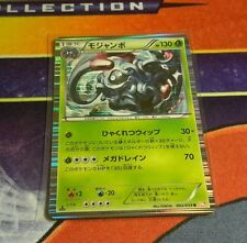 Japanese Tangrowth Holo BW6 1st Edition Pokemon Card NM