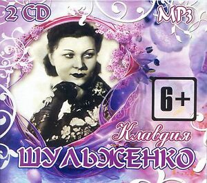 Details about KLAVDIYA SHULZHENKO RUSSIAN RETRO MUSIC CD 212 SONGS Клавдия  Шульженко