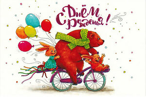 TEDDY-AND-BUNNIES-ON-A-BIKE-going-to-a-Birthday-Party-Modern-Russian-postcard