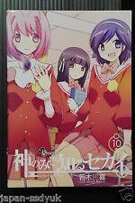 JAPAN Tamiki Wakaki manga World God Only Knows/Kami Nomi zo Shiru Sekai 10 w/DVD