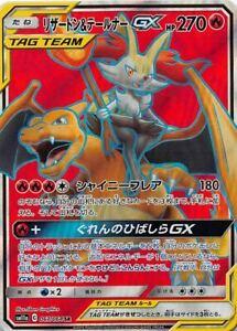 Charizard-amp-Braixen-Gx-Sr-067-064-SM11a-tarjeta-de-pokemon-Menta-japonesa