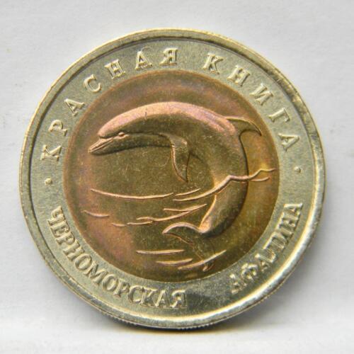 Russian Federation 1993 LMD BLACK SEA PORPOISE 50 Roubles 1-yr type commem UNC