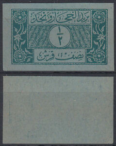 Alerte 1926 Saudi Arabia Hejaz & Nejd, 1/2 Pi Color Proof, Imperf., No Gum [sr3039]