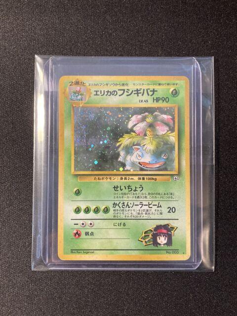 1998 Japanese Erika's Venusaur Holo Rare #003 Gym Heroes Vintage Pokemon Card