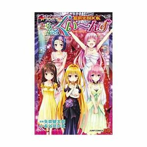 to-Love-Ru-Illustration-ART-Book-to-loveru-2015