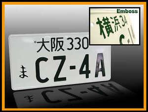 B-18 B18 JDM JAPAN ALUMINUM UNIVERSAL LICENSE PLATE ACURA INTEGRA RS GSR TYPE R