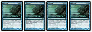 4-Chinese-Inexorable-Tide-Playset-Scars-of-Mirrodin-Magic-the-Gathering-MTG