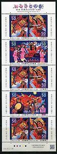 Giappone-2011-fissi-FESTIVAL-FOLKLORE-patrimonio-culturale-musica-5739-5744-piccoli-archi-MNH