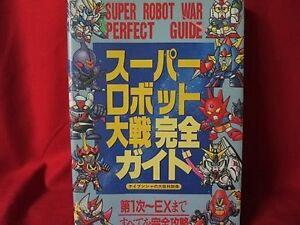 Super-Robot-Wars-Taisen-034-1-to-EX-034-perfect-guide-book-Super-Nintendo-SNES
