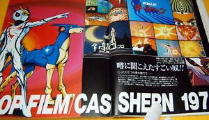 Tatsunoko Production 70s Heros Gatchaman Casshan Polymar Tekkaman book #0052