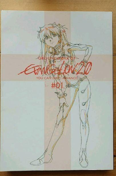 Evangelion 2.0 Sie Können (Not) Advance Animation Groundwork 1 Kunst Buch 2011
