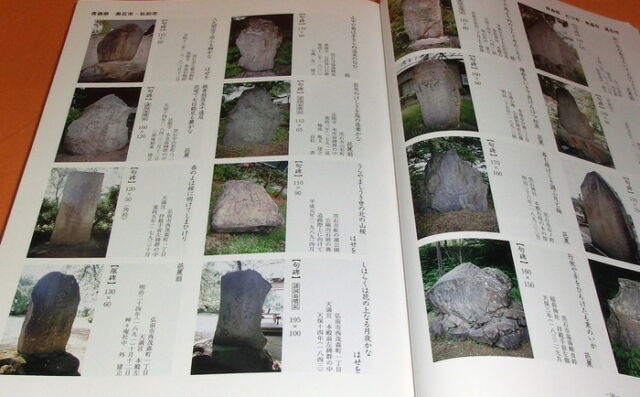 RARE Matsuo Basho Haiku in Stone Monument in all over Japan book japanese #0689