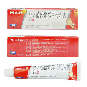 999 Piyanping 皮炎平 Ointment Cream Itch Relief 30g Tube
