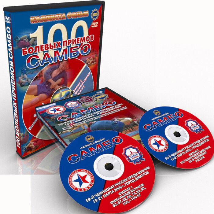 Wrestling sambo. Collection of training films 3DVD.