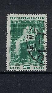 RUSSIA-USSR-1934-SC-536-Used-Prof-D-I-Mendeleev-chemist