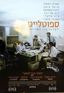 SPOTLIGHT-MOVIE-ORIGINAL-POSTER-27X40-2015-TEXT-HEBREW