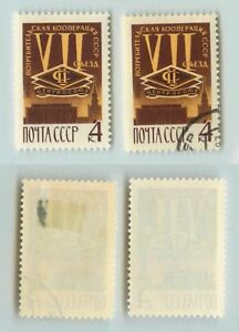 LA-RUSSIE-URSS-1966-SC-3233-neuf-sans-charniere-et-utilise-f5229