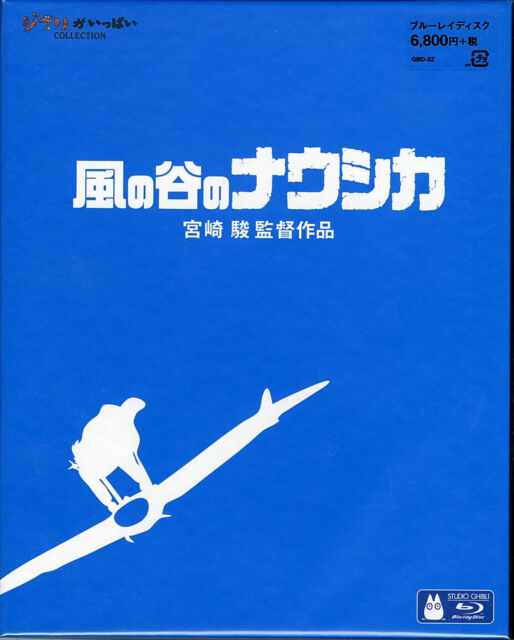 NAUSICAA OF THE VALLEY OF THE WIND-JAPAN Blu-ray Q85 sd