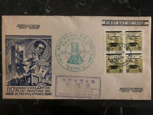 1943 Manila Philippines Japan OccupaTion 350th First PrintinG Press Cover FDc