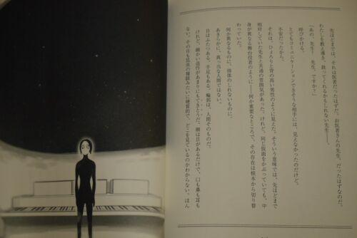 Yume Nikki JAPAN novel Dream Diary Anata no Yume ni Watashi wa Inai
