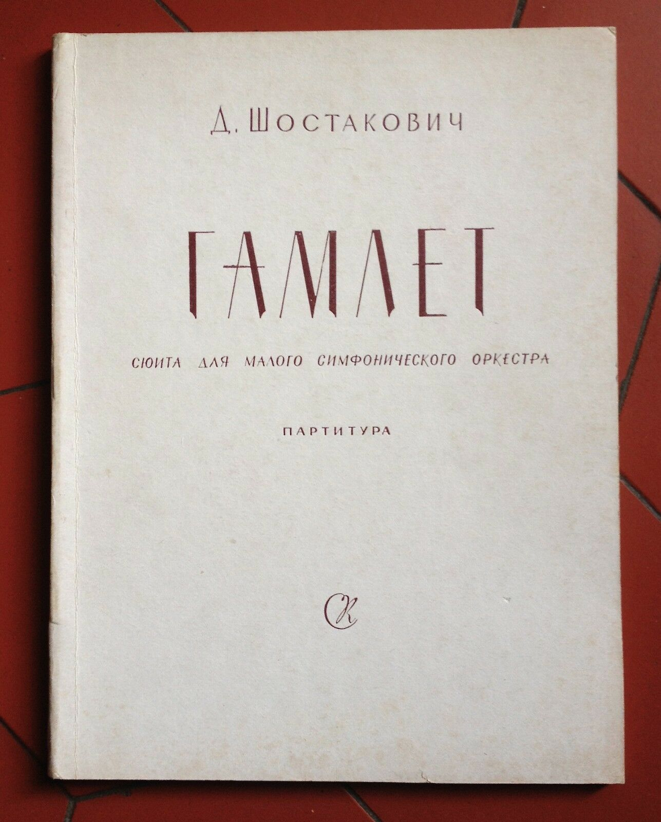 SHOSTAKOVICH DMITRY Score HAMLET Suite for small Symphony orchestra 1960.