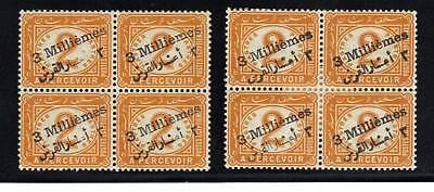 Briefmarken Ägypten Aktiv Ägypten Sg D75 Zwei Block Mint Mit Sorten Missing Rohstoffe Sind Ohne EinschräNkung VerfüGbar