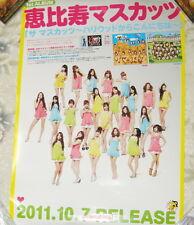 Ebisu Muscats The Hollywood kara Konnichiwa Taiwan Promo Poster