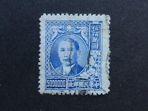 China-1948-Stamp-5-Million-Stamp-5000000-Dollars-lt-Highest-Value-gt