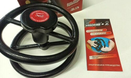Sotskys Simulator BISON-2 Exerciser for strengthen the muscles of the hands