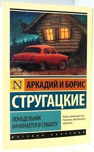Strugatsky-Monday-begins-on-Saturday