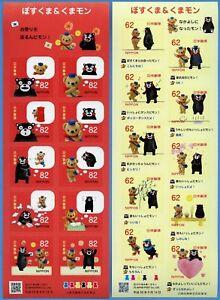Japan-2018-Postbaer-Post-Kumamon-Maskottchen-9316-9335-Kleinbogen-Postfrisch-MNH