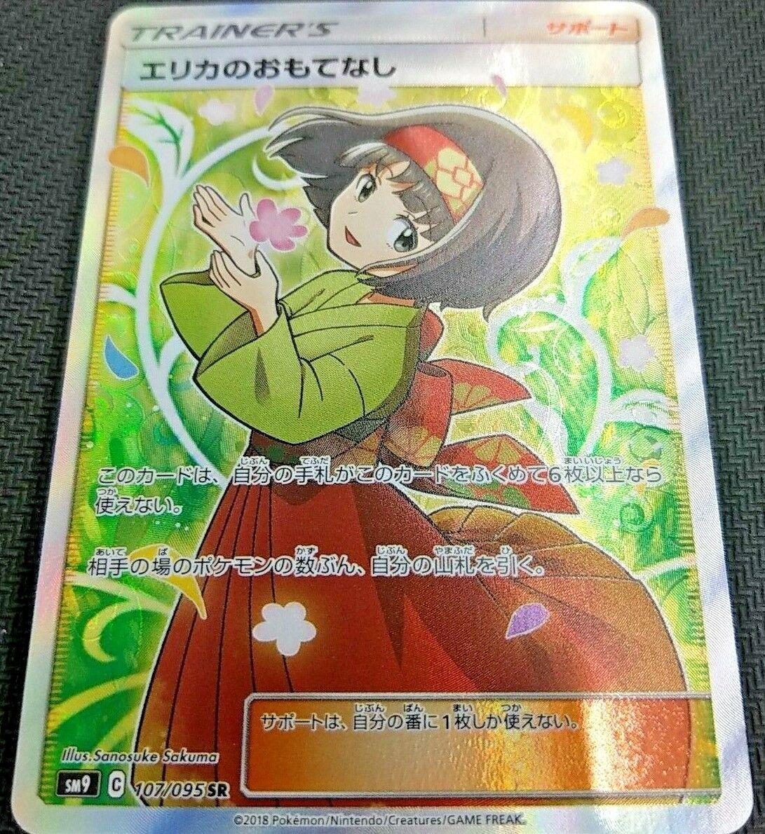 Pokémon - karten sm9 erika gastfreundschaft sr - 107   095 japanischen