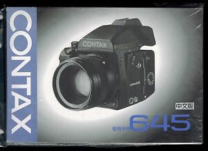((( CHINESE ))) CONTAX 645 AF INSTRUCTION (ORIGINAL PRINT JAPAN/not copies)