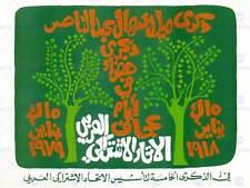 Propaganda Political Commemoration Gamal Nasser Death Egypt 1978 Framed Print