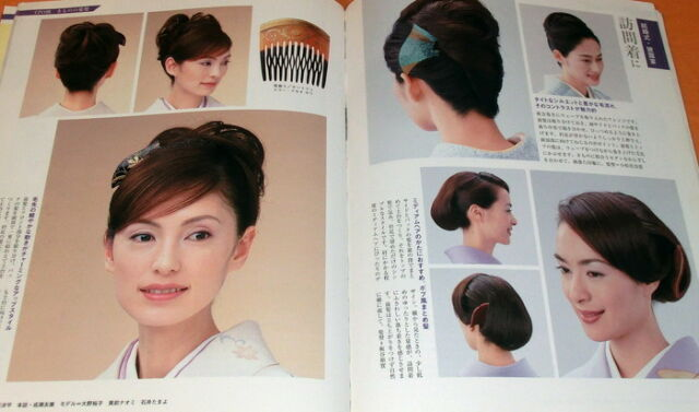 Hairstyle for KIMONO book from japan japanese #0733