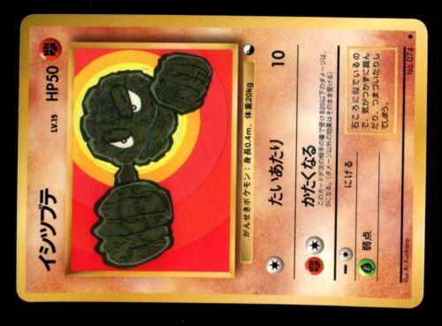 PROMO POKEMON JAPANESE VENDING GLOSSY CARD N° 074 RACAILLOU