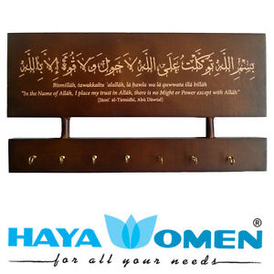 Details about KEY RACK NATURAL WOOD WALL MOUNT ISLAMIC DUA ARABIC TEXT  ENGLISH TRANSLATION