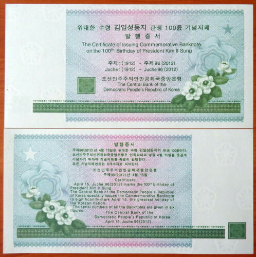 Korea 2012 certificate with errors