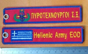Greek EOD Bomb Disable Explosives Army Engineer Key Ring Greece Hellenic Patch