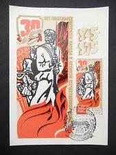 RUSSIA MK 1975 VICTORY WW2 MAXIMUMKARTE CARTE MAXIMUM CARD MC CM a8217