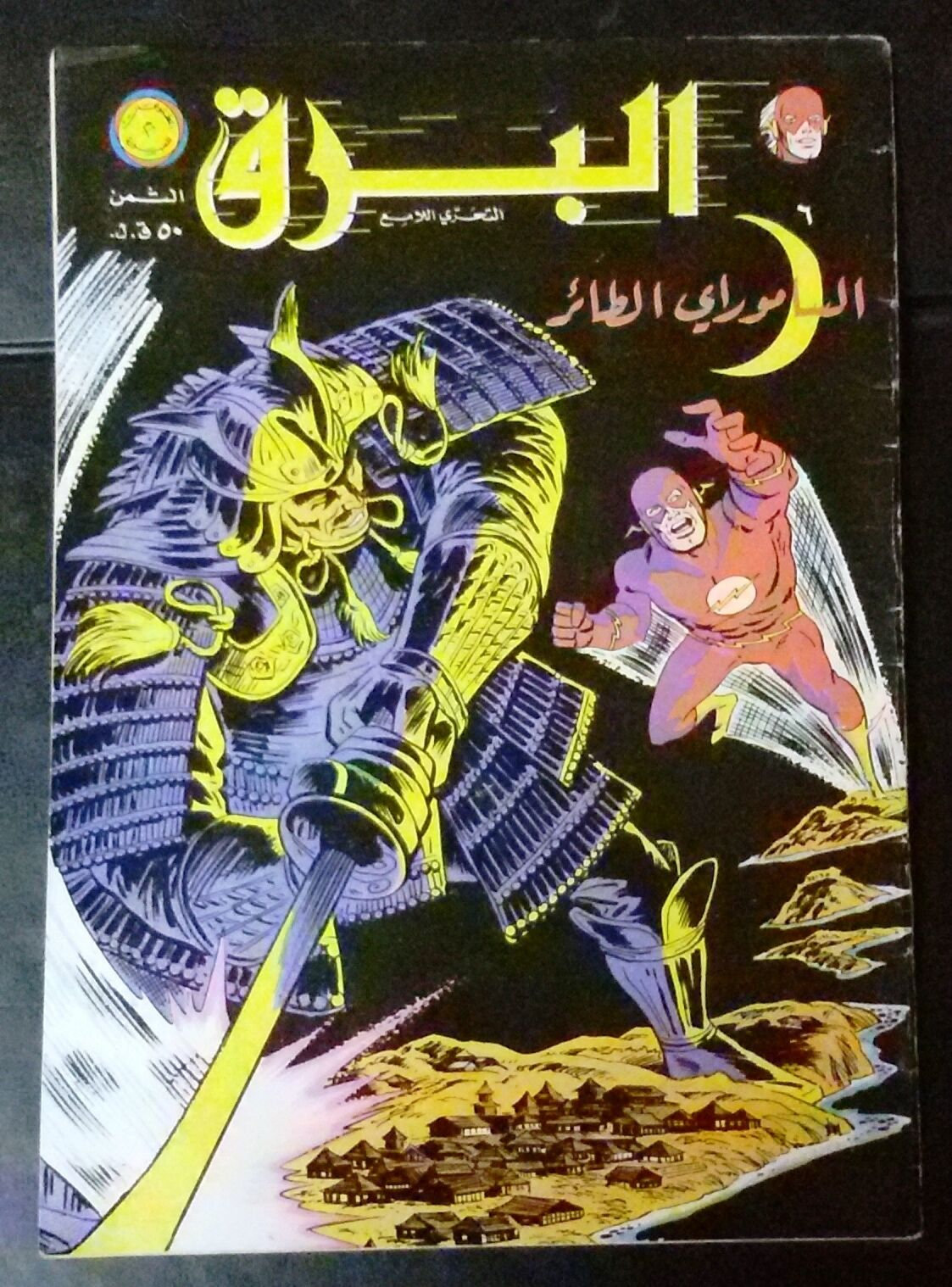 The Flash البرق كومكس Lebanese Original Arabic   6 Comics 1970