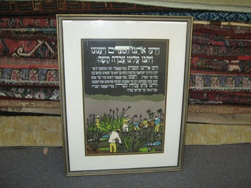 """Judaica Jewish Poster Print Passover Prayer Out of Egypt 13""""x18""""- 20""""x26"""" Framed"""