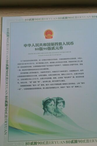 4th 10 x 2 Yuan Notes for 1980 /& 1990 Edition RMB China Booklet of the fourth
