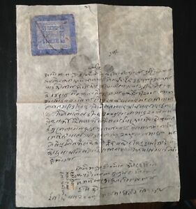 RARE-NEPAL-LANDLORD-STAMP-OF-COMPANY-RUPEE-1-COMPLETE-DOCUMENT