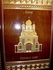Oak-Walnut-Wood-Inlay-Tray-Kiev-Ukraine-ART-Uspenski-Church-Cathedral-Handmade